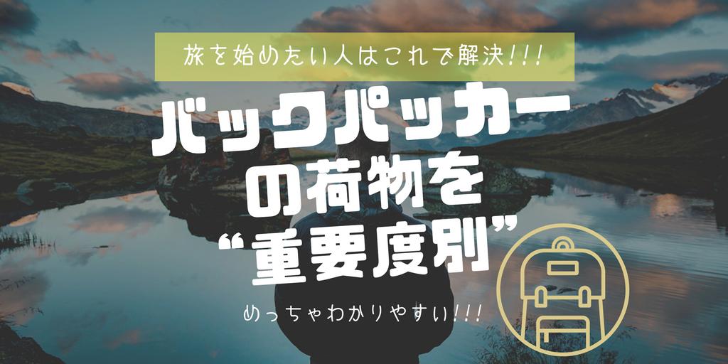 f:id:tabimarusho:20180206001954p:plain