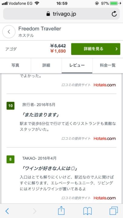 f:id:tabimarusho:20180208002716j:plain