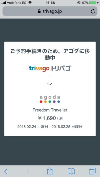 f:id:tabimarusho:20180208003042j:plain