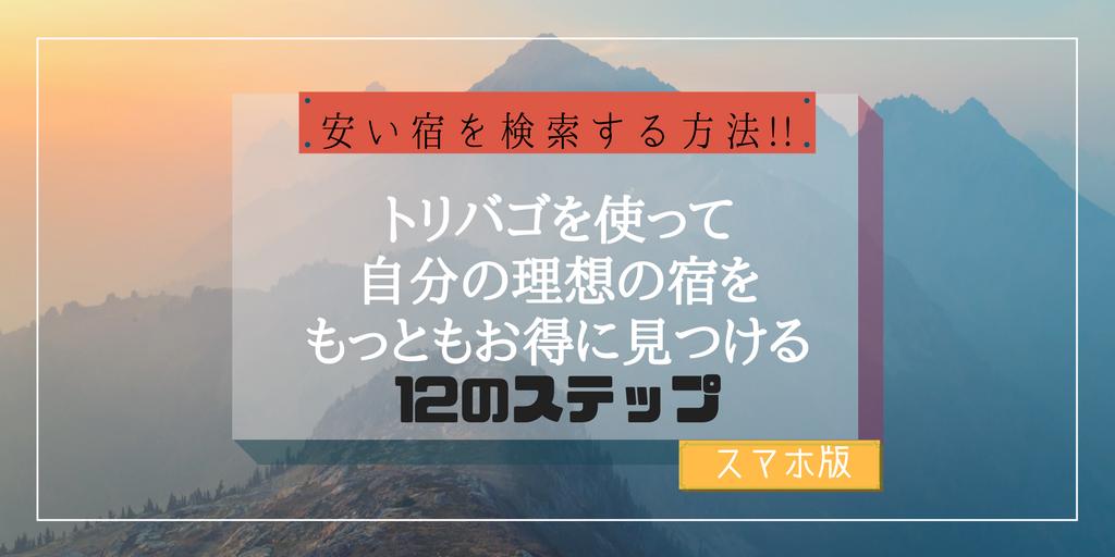 f:id:tabimarusho:20180208005427p:plain