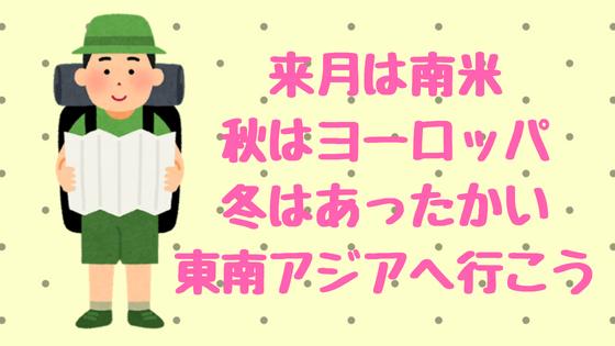 f:id:tabimarusho:20180612175631p:plain