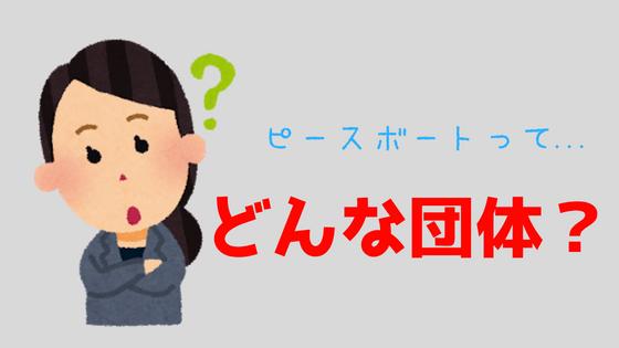 f:id:tabimarusho:20180620100314p:plain