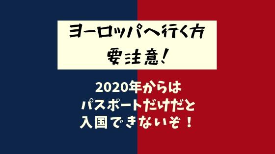 f:id:tabimarusho:20190102234548j:plain