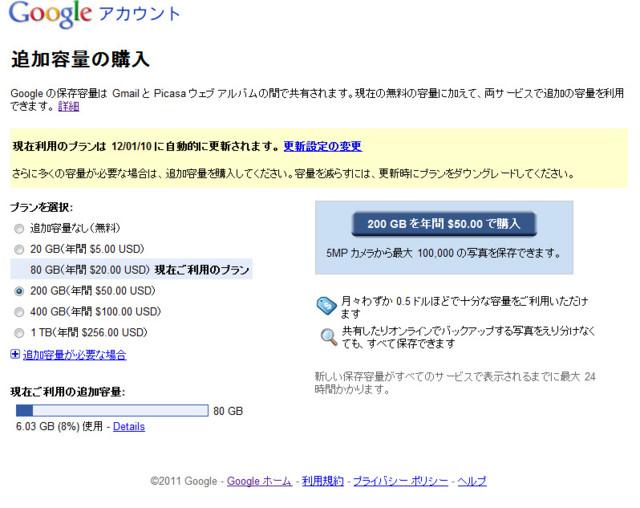 f:id:tabimoba:20110111023518j:image:w320