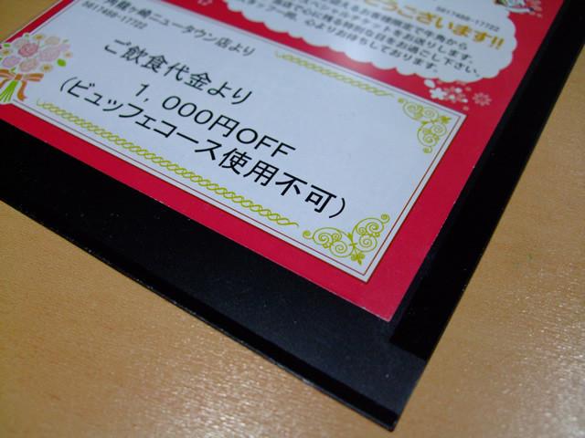 20110115145448
