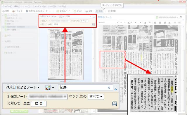 f:id:tabimoba:20110115145641j:image:w320
