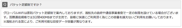 f:id:tabimoba:20130923024935p:plain
