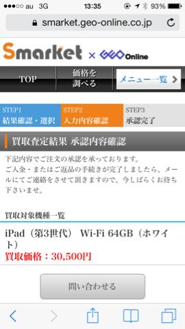 f:id:tabimoba:20131206205645p:plain:w300