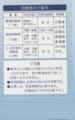 東京メトロ03-02