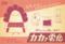 ポストカード(カカァ電化) 100円(税込)