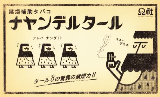 ポストカード(ナヤンデルタール) 100円(税込)