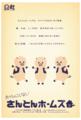 ポストカード(さんとんホームズ) 100円(税込)