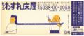 ポストカード(もうわすれ床屋) 100円(税込)