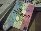f:id:tabineko:20060516012617j:image