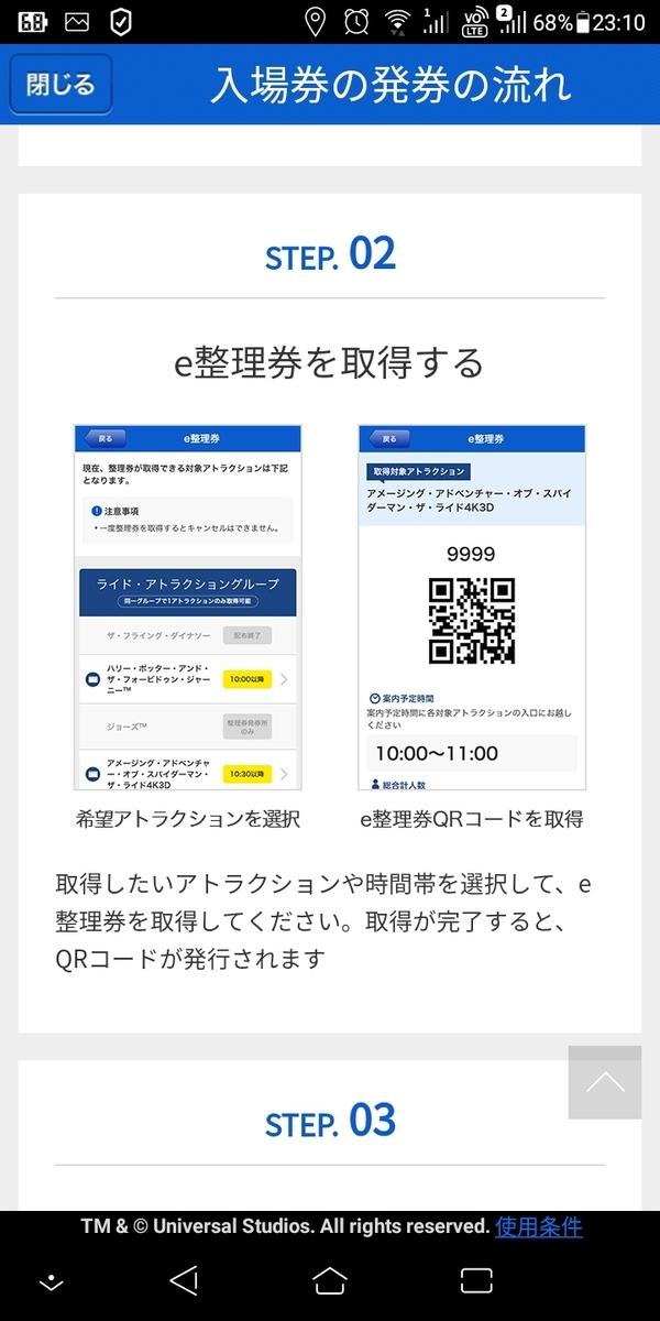f:id:tabinidetakamo:20190708222035j:plain
