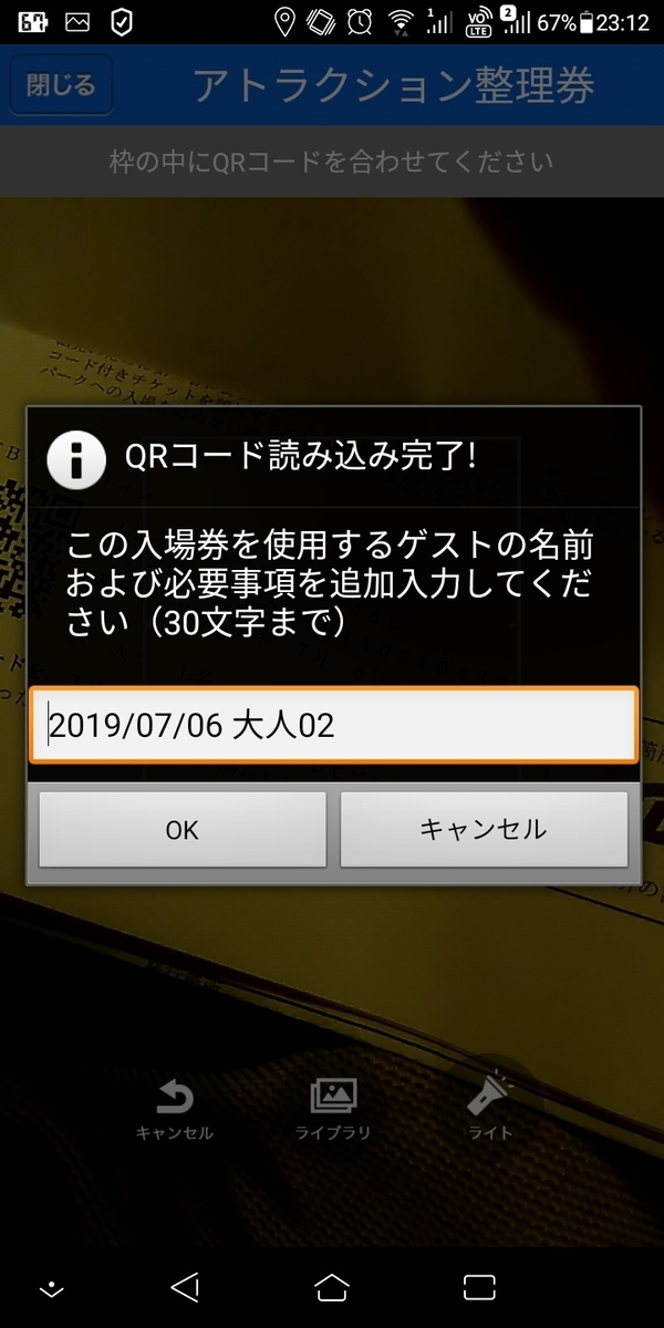f:id:tabinidetakamo:20190708222137j:plain