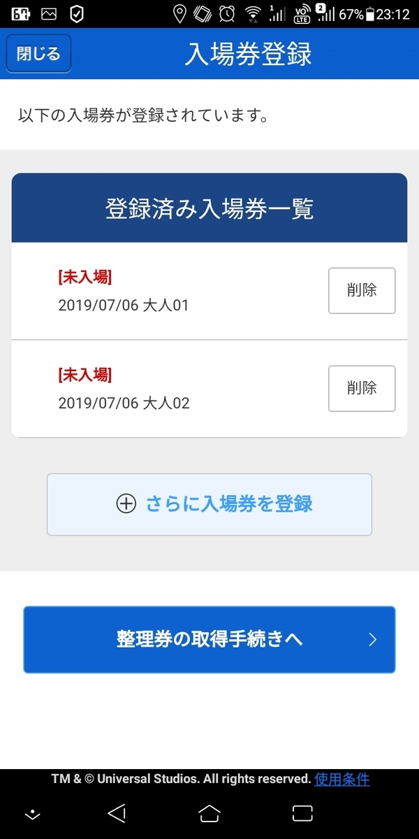f:id:tabinidetakamo:20190708222355j:plain