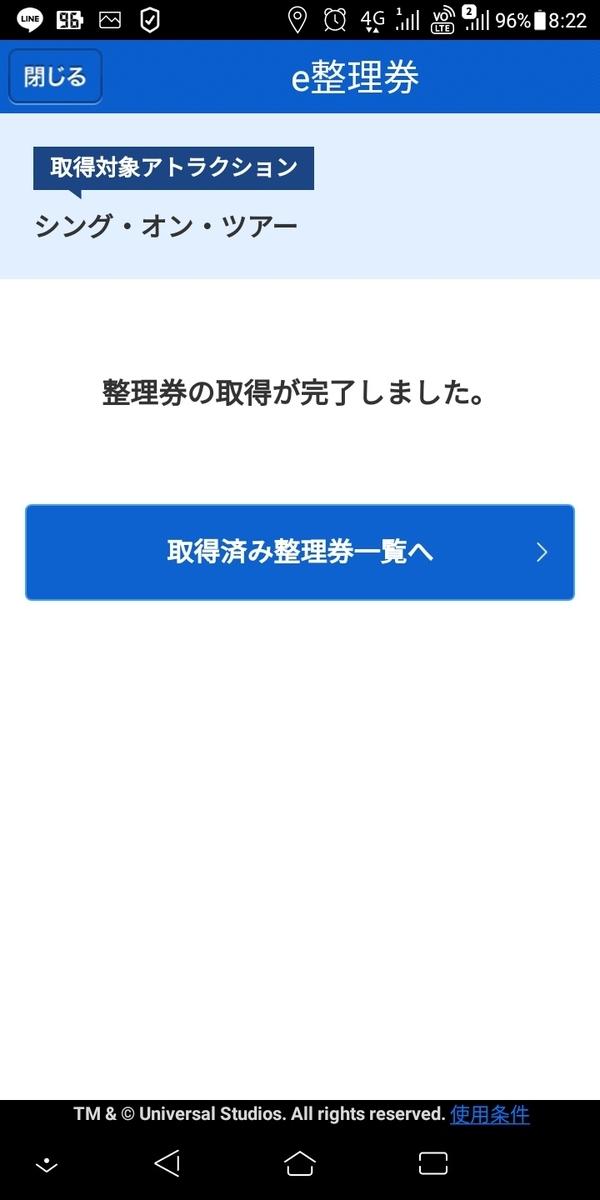 f:id:tabinidetakamo:20190708224542j:plain