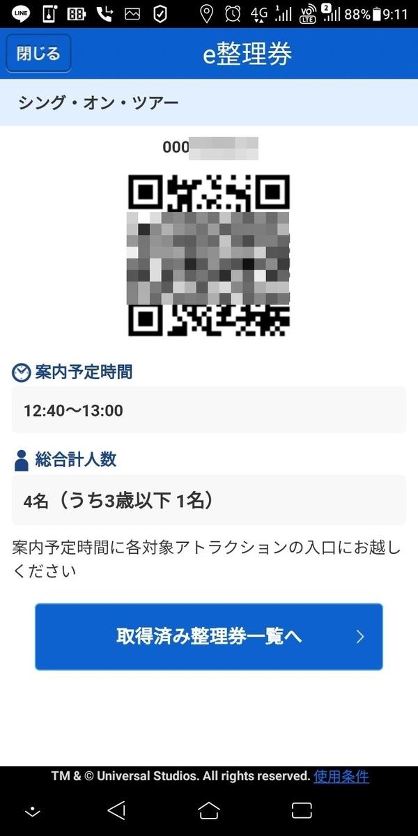 f:id:tabinidetakamo:20190708224601j:plain