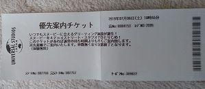 f:id:tabinidetakamo:20190715224352j:plain