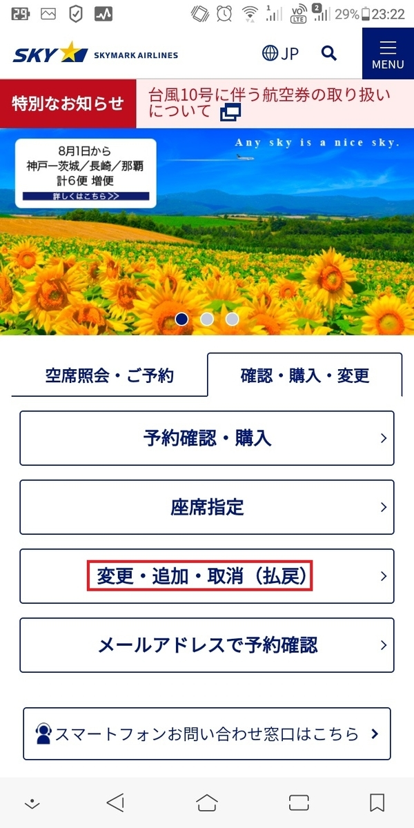 f:id:tabinidetakamo:20190814225106j:plain