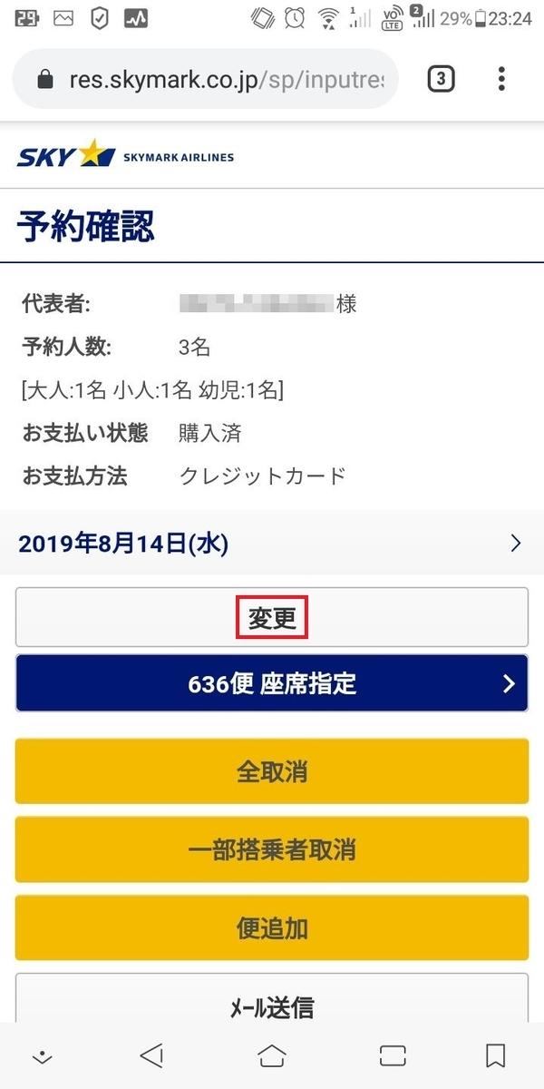 f:id:tabinidetakamo:20190814225228j:plain