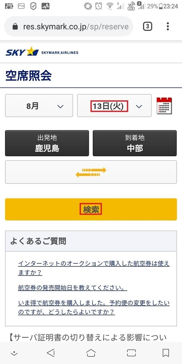 f:id:tabinidetakamo:20190814225241j:plain