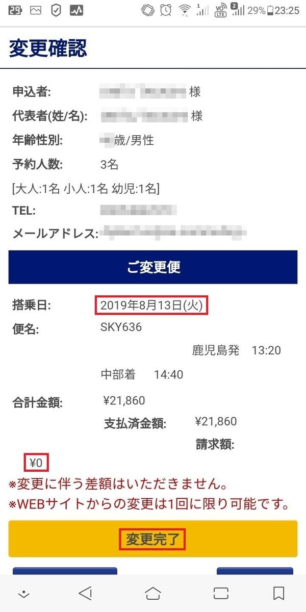 f:id:tabinidetakamo:20190814225315j:plain