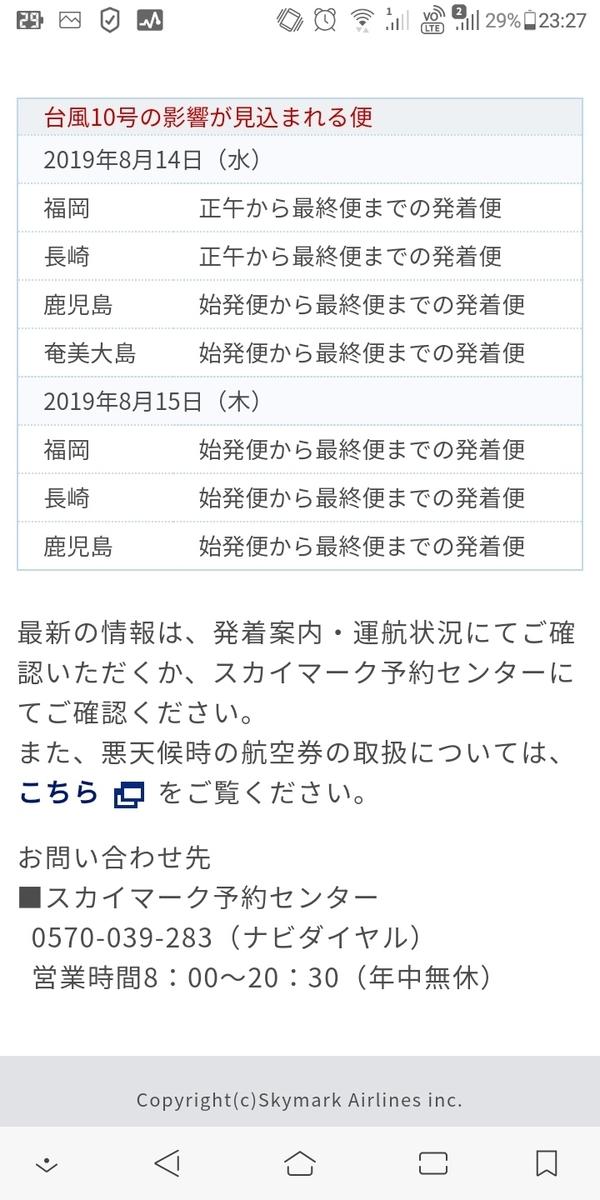 f:id:tabinidetakamo:20190814225411j:plain