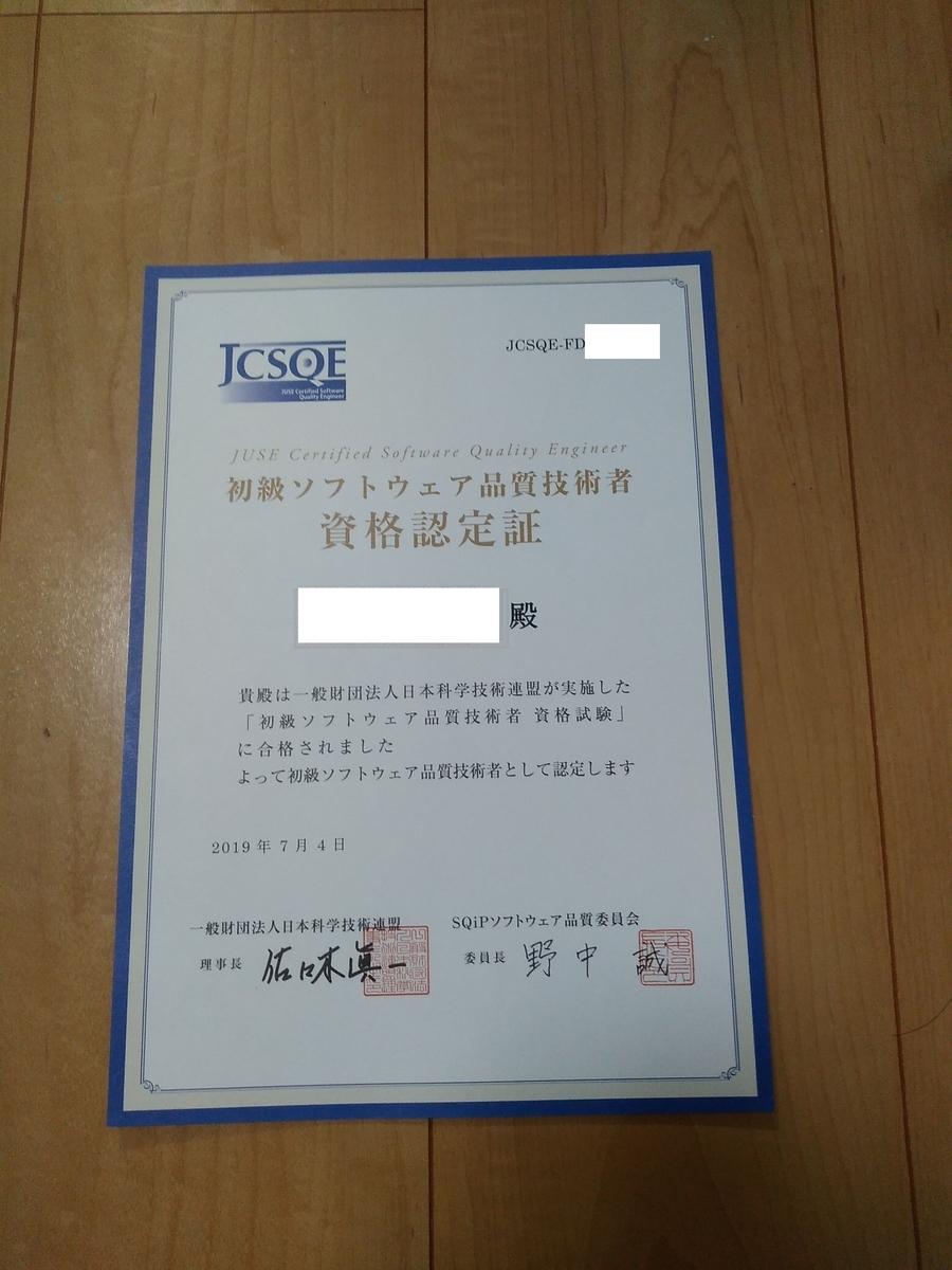 f:id:tabinidetakamo:20190901230024j:plain