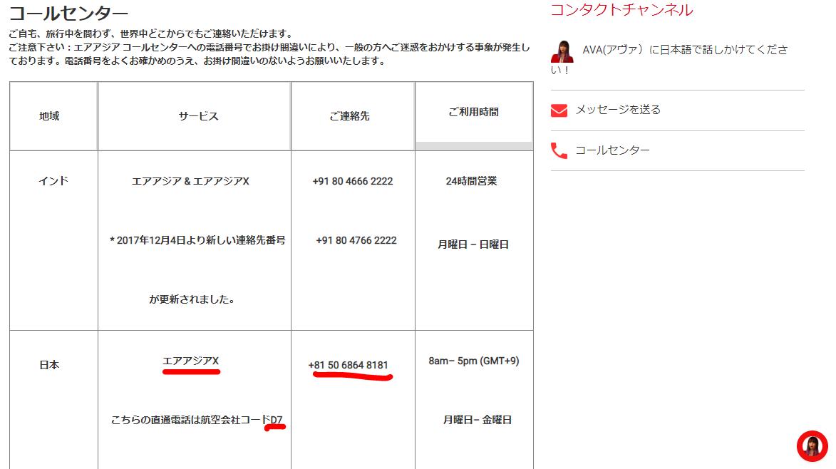 f:id:tabinidetakamo:20190917224845p:plain