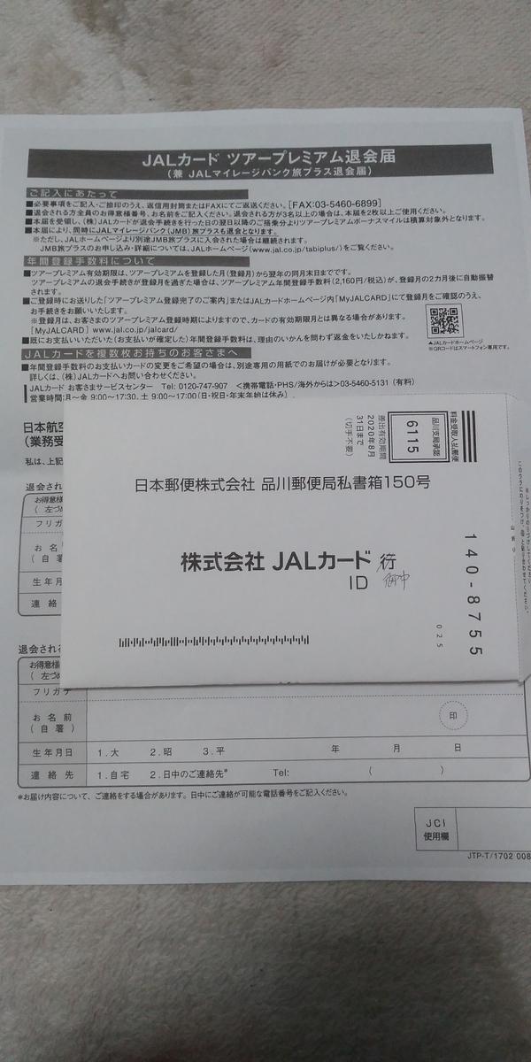 f:id:tabinidetakamo:20191125224955j:plain
