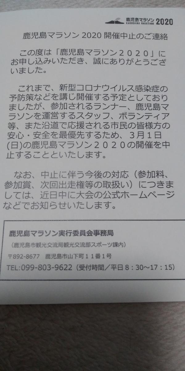 f:id:tabinidetakamo:20200226232153j:plain