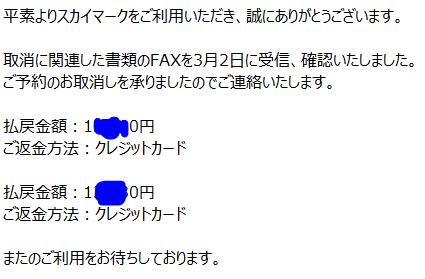 f:id:tabinidetakamo:20200303233836p:plain