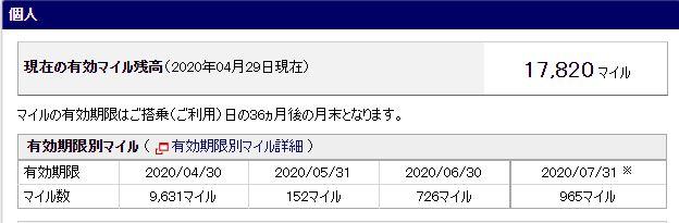f:id:tabinidetakamo:20200429203525j:plain
