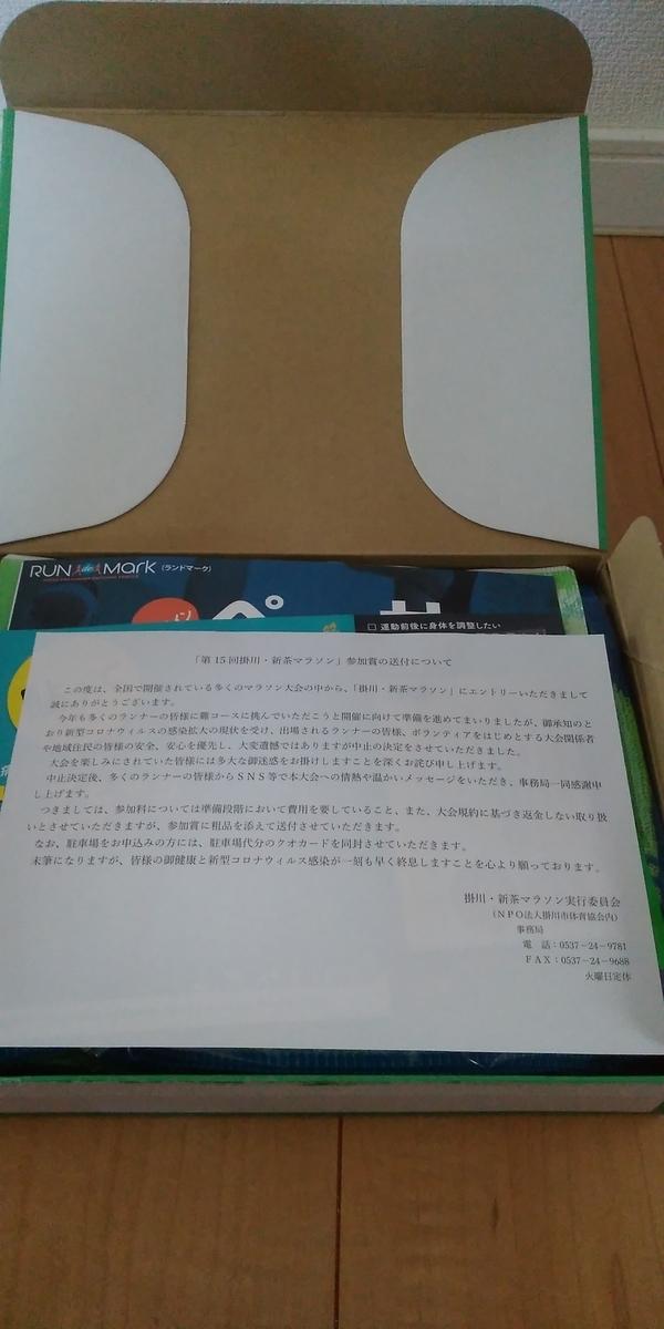 f:id:tabinidetakamo:20200509000756j:plain