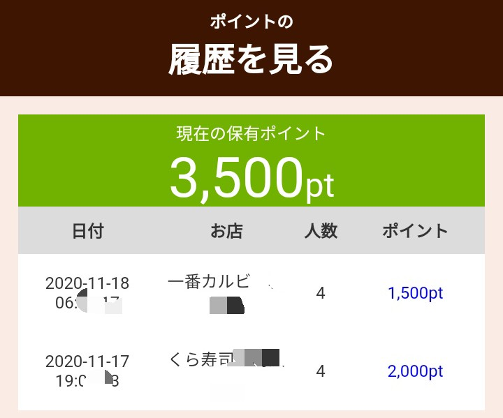 f:id:tabinidetakamo:20201118124451j:plain