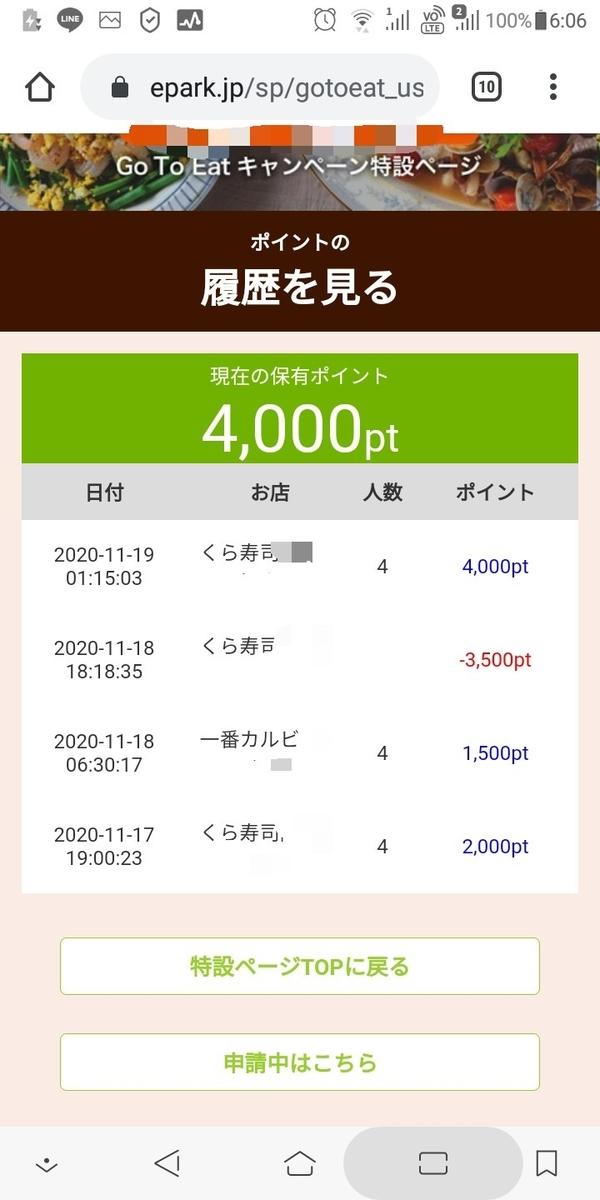 f:id:tabinidetakamo:20201119212525j:plain