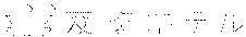 f:id:tabinomushi:20170315211253p:plain