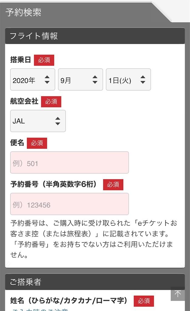 f:id:tabiodori:20200907174243j:image
