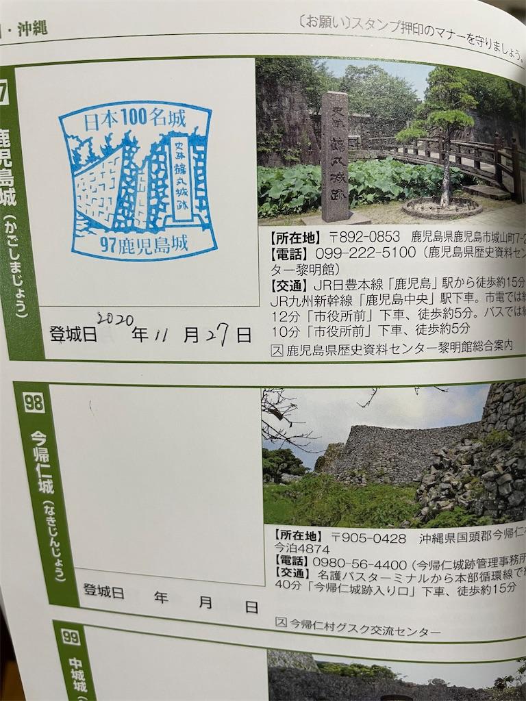 f:id:tabiryokouchang:20201203172539j:image
