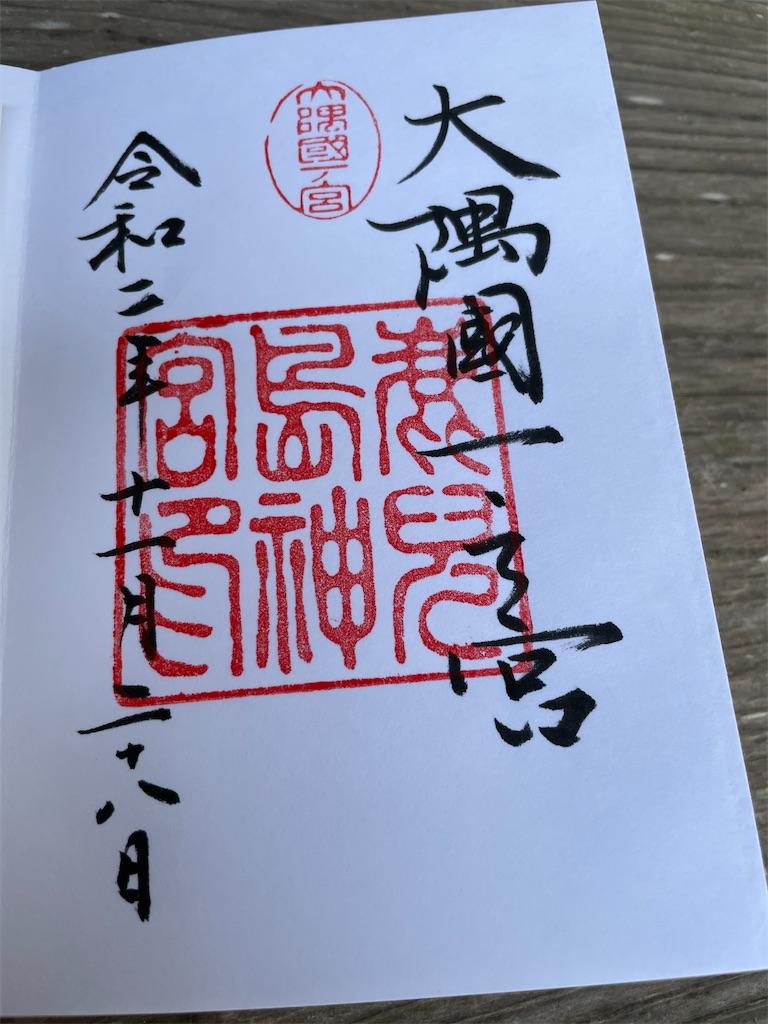 f:id:tabiryokouchang:20201207082145j:image