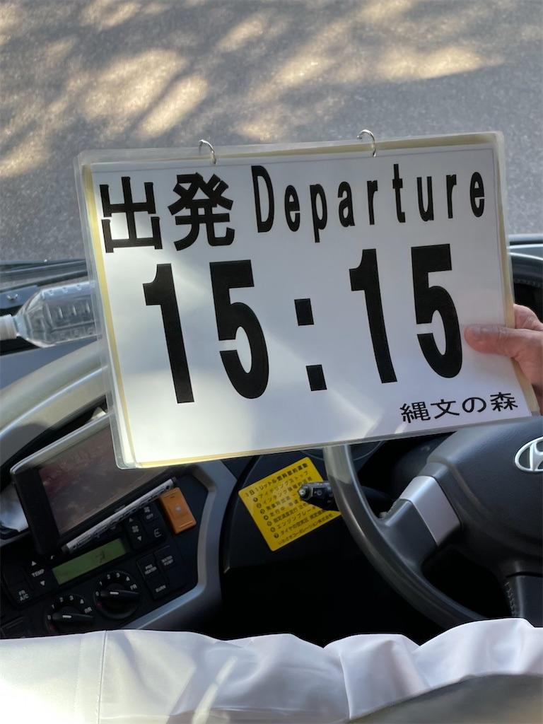 f:id:tabiryokouchang:20201207201758j:image