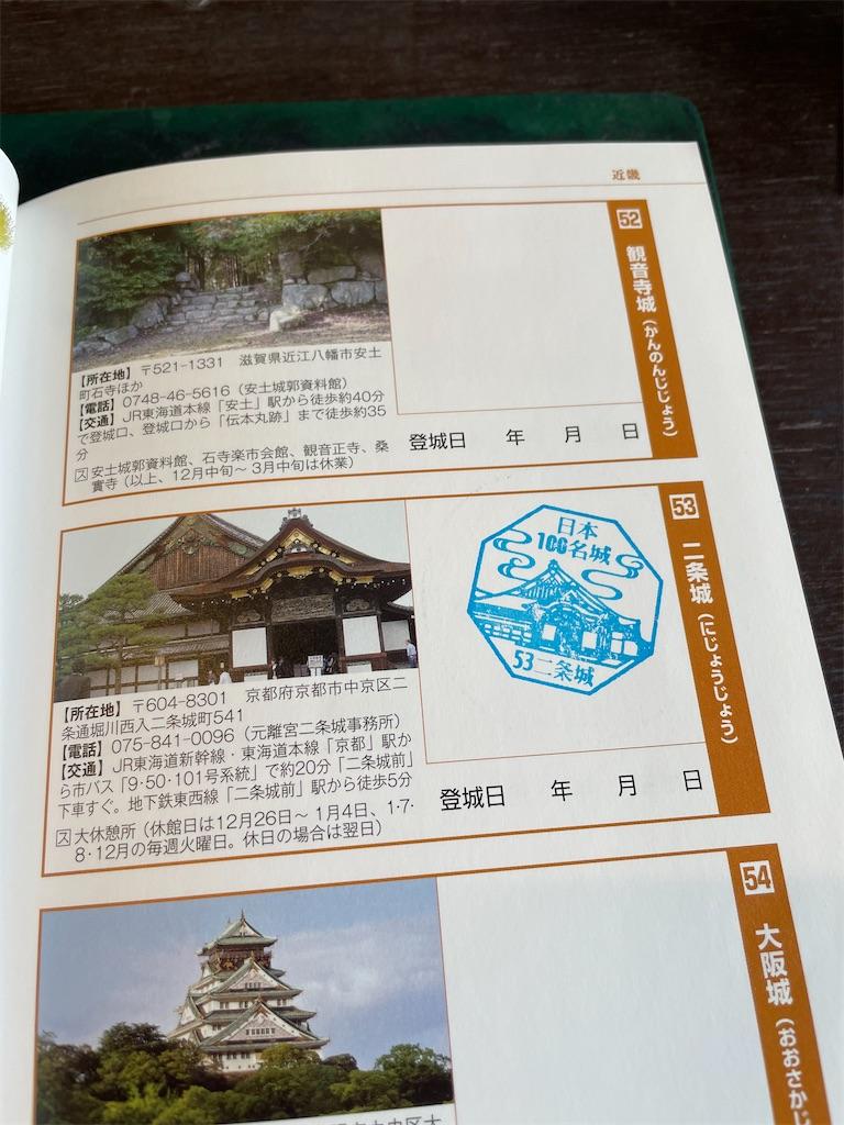 f:id:tabiryokouchang:20201216112250j:image