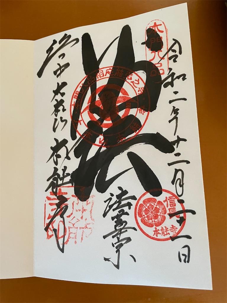 f:id:tabiryokouchang:20201227174804j:image