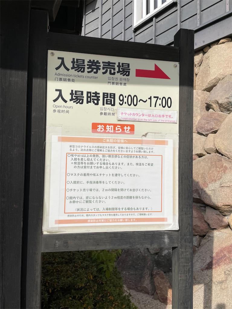 f:id:tabiryokouchang:20201230105103j:image