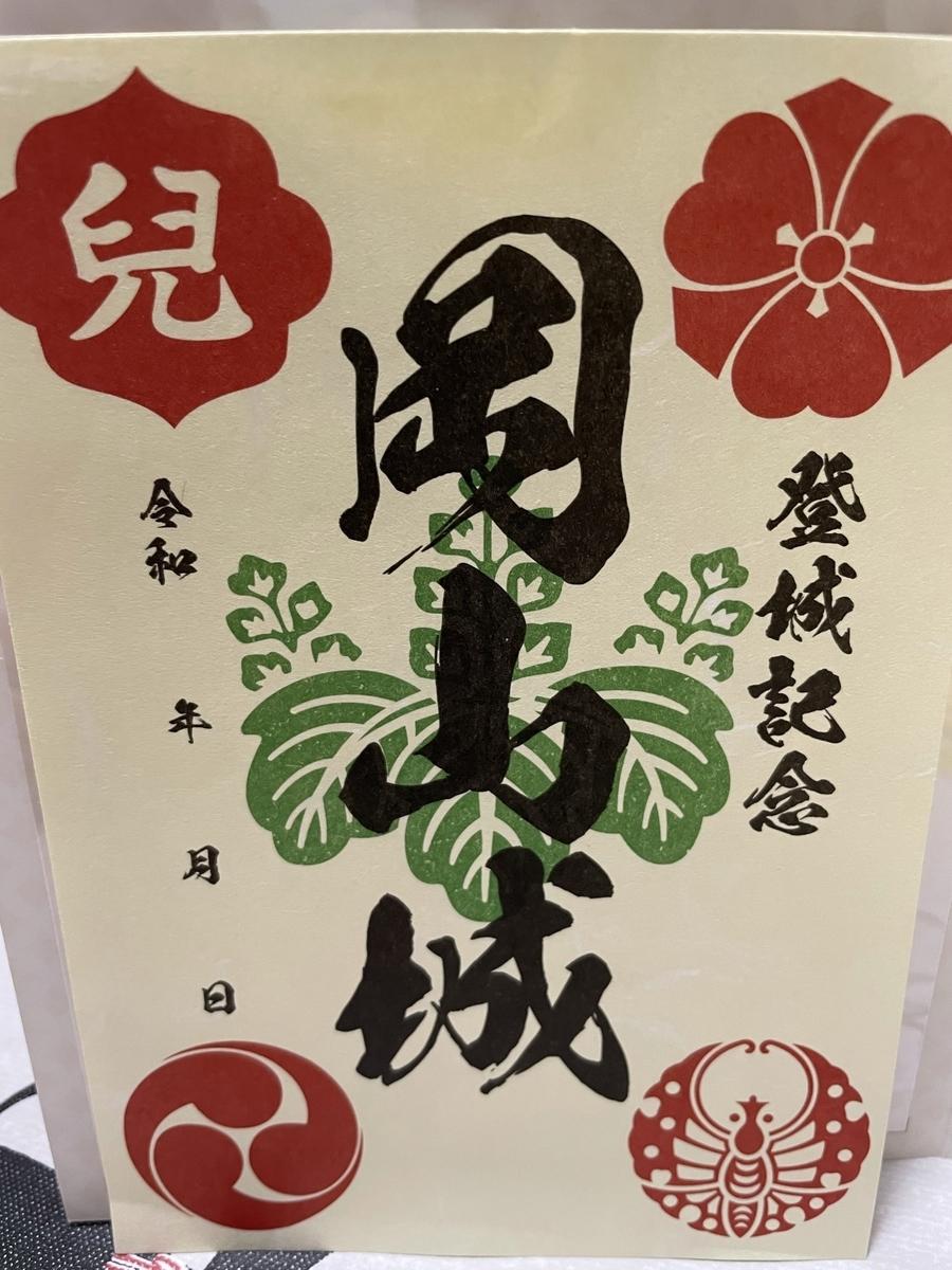 f:id:tabiryokouchang:20210102182840j:plain