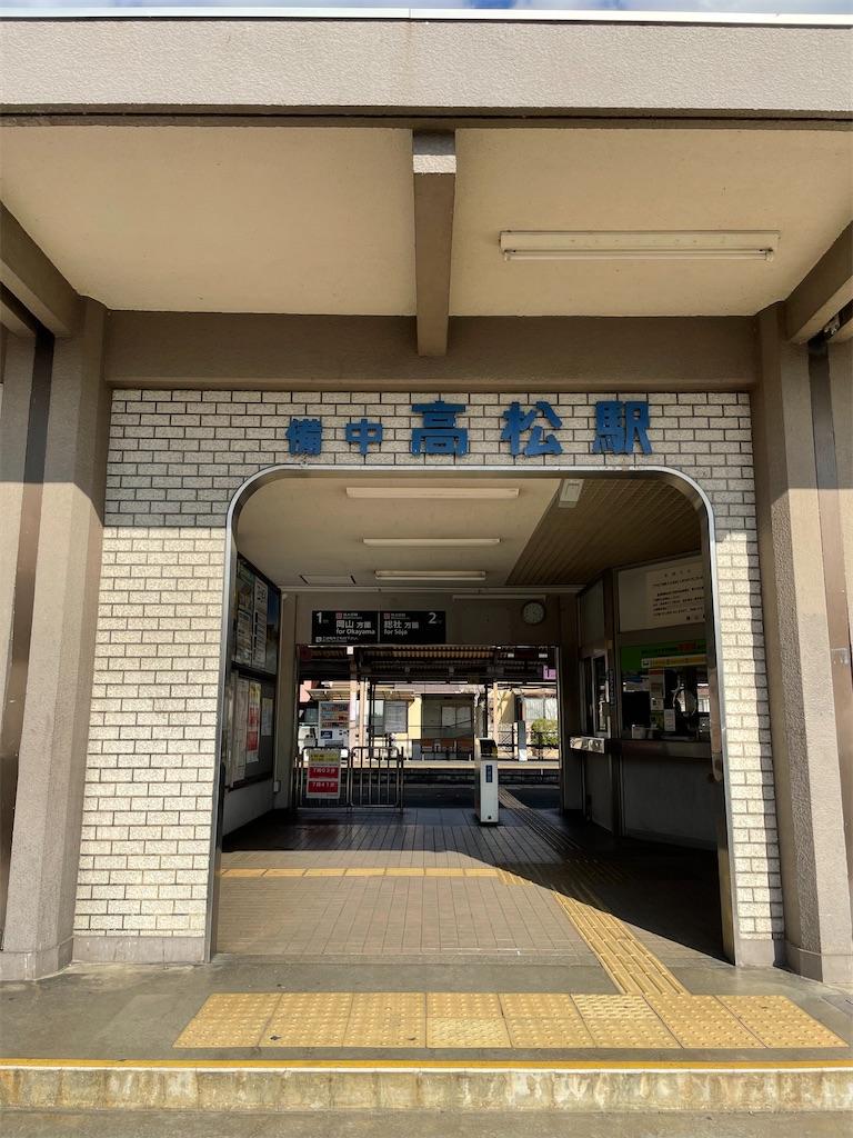 f:id:tabiryokouchang:20210103200714j:image