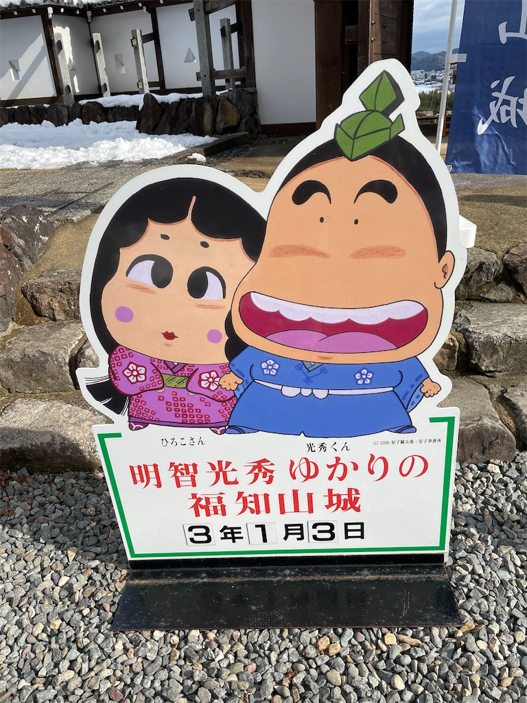 f:id:tabiryokouchang:20210114103512j:image
