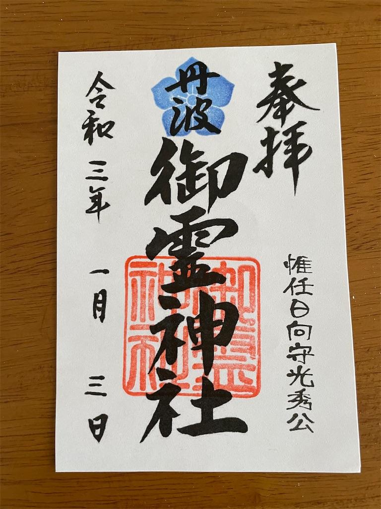 f:id:tabiryokouchang:20210114103515j:image